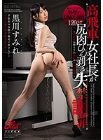 An Overbearing Female Company President Spreads Open Her Butt Cheeks, Pisses Herself And Apologizes ~Shameful Piss Training After Being Forced To Drink A Diuretic~ Sumire Kurokawa Download