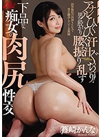 Anal Twitching Dripping With Sweat! Filthy Slut Mounts Man And Thrusts Hips For Thick Ass Fuck Kanna Shinosaki Download