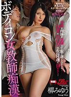 The M****ter Is Stalking A Female Teacher In A Tight Dress Miyu Yanagi She Chose An Outfit That Accentuated Her Filthy Body, And Now She Was The Target Of Her Bad Boy DQN S*****ts In This Small Country Town... Download