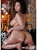 [JUFE-090] Her Ass Is Twitching And She's Sweating Beads! This Dirty Slut Loves Riding Guy's Cocks With Her Meaty Ass - Ai Sayama