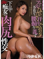 Twitching Anal Sweaty Dripping Wet Splatters Of Cum! A Rude And Crude Slut Mounts Men And Shakes Her Ass In A Flesh Fantasy Fuck Fest Kaho Imai Download