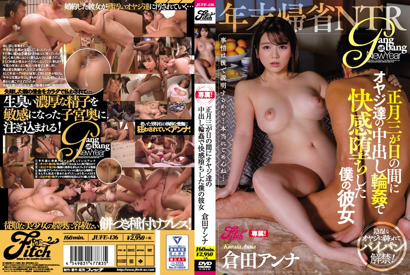 JUFE-136  Cumming Home For The New Year's Holidays NTR During The 3 Days Of The New Year's Holidays, My Girlfriend Became Victim To These Dirty Old Men And Descended Into Creampie G*******ging Pleasure Anna Kurata