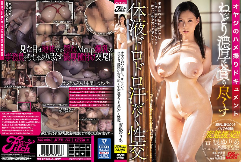 [JUFE-175]A Dirty Old Man POV Documentary Relentlessly Deep And Rich, Highly Satisfying, Dripping And Sweaty Sex Yuria Yoshine