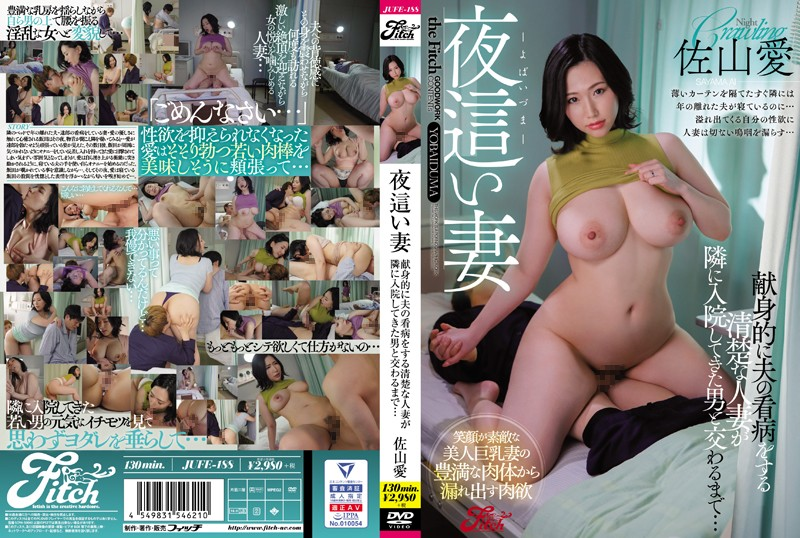 [JUFE-188] A Night Visit With The Wife A Neat And Clean Married Woman Devotedly Cared For Her Sick Husband, But When Another Man Moved In To The Adjacent Bed, It Was Only A Matter Of Time Before They Started Fucking… Ai Sayama