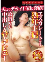 Married MILFs Escalating: Wife-Stealing Creampie Porn Debuts - 40 Person 8 Hours 下載