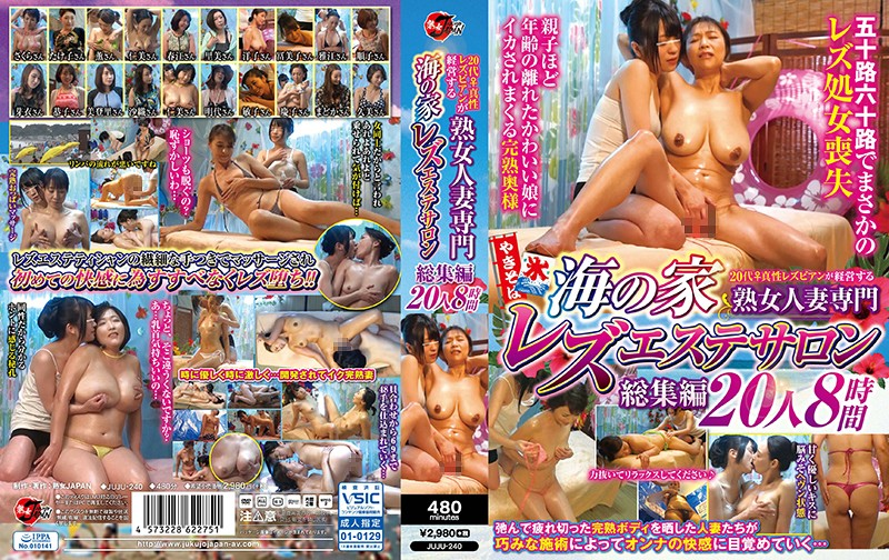 [JUJU-240]Real Lesbians In Their 20's – Sales Ladies, Housewives, And Massage Therapists – Highlights, 20 Women, 8 Hours