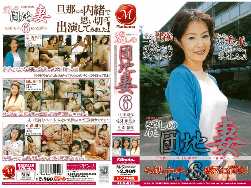 JUKD-015 Best of Beautiful Housewives 6