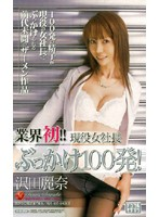 Industry First ! ! Real Female Boss BUKKAKE 100 Times ! Reina Sawada Download
