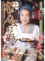 Real Oden Shop Old Lady ! Download