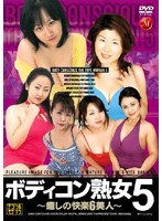 Tight Dress Slut - The pleasure and comfort of 6 Beauties - 5 Download