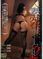 Married Woman Prostitution Circle 2 Download