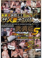 Hiroshi Shimabukuro Is Cumming! The Wife Seduction Saga 5 Download