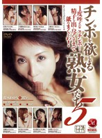MILFs That Yearn for Cock 5 下載
