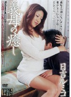 Mother-in-law Solace ( Rumiko Hyoshi ) Download