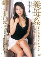 Mother-in-law FUCK My Stepmom's Love And Sex Yuki Seto Download