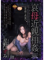 A Sad Mother's Incest (The Forbidden Pact of Flesh) Izumi Hoshino Download