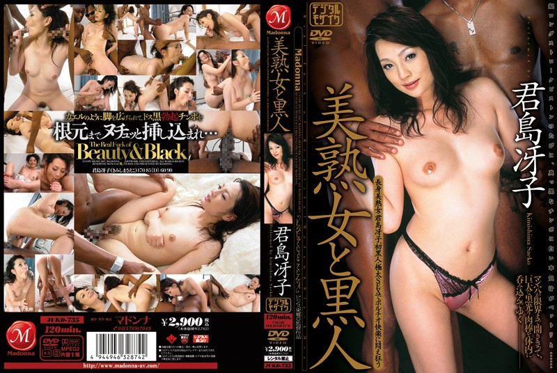 JUKD-735 A Hot MILF and Black Men Saeko Kimishima - Threesome / Foursome, Saeko Kimishima (Aoi, Mature Woman, Featured Actress, Digital Mosaic, Black Man, Aoi Kirakami), 69