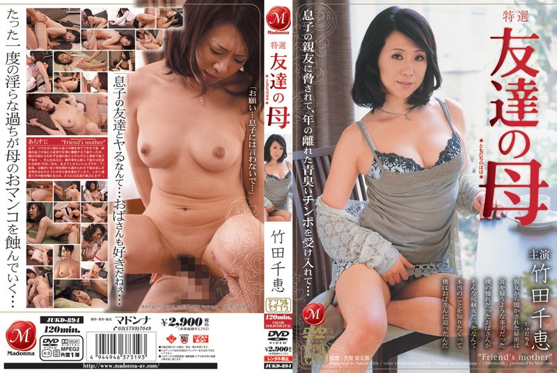 JUKD-894 - Chie Takeda - cover