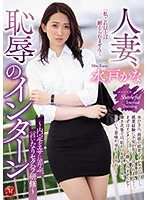 [JUL-001] Dear Wife, I Hope You're Enjoying The Shame Of Getting Fucked During Your Internship - A Sexual Harassment Training Seminar Filled With Obedient Fucking Because She's Just Happy To Have A Job - Kana Mito