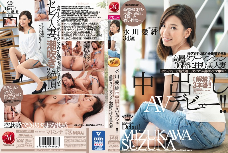 JUL-056  A Beautiful Married Woman Living In A 36th Floor Apartment Overlooking Tokyo – Suzuna Mizukawa, 34 Years Old – Creampie Porno Debut