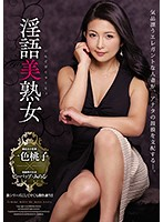 [JUL-062] A Beautiful Dirty Talk Mature Woman This Elegant And Graceful Married Woman Will Dominate Your Eardrums Momoko Isshiki
