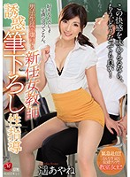 [JUL-069] The New Female Teacher Has All The Schoolboys Hooked Cherry Popping Sex Education Temptation Ayane Haruka