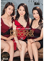 [JUL-071] PRECIOUS MADONNA Triple Exclusive Gorgeous First-Time Co-Stars!! These Precious And Beautiful Mature Woman Babes Are Fighting Over Your Cock!! A 3-On-1 Harlem Battle Party 190 Minutes!!