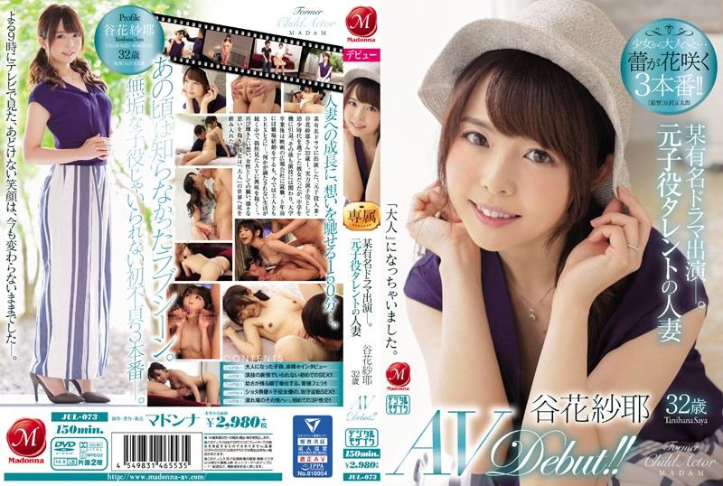 [JUL-073] She Starred In A Famous Drama A Former Cread Actor Is Now A Married Woman Saya Tanihana 32 Years Old Her Adult Video Debut!!