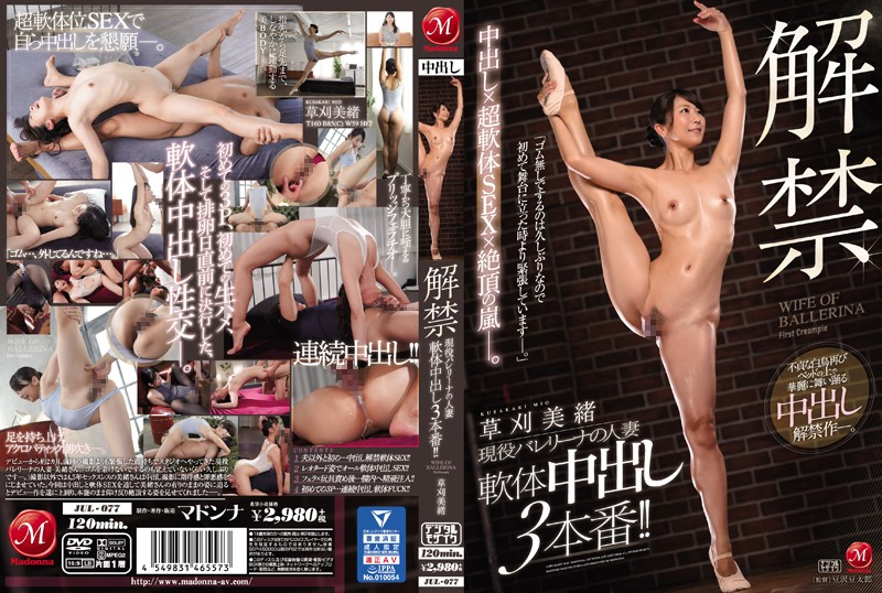 [JUL-077] Exposed! Married Ballerina's 3 Creampies! Mio Kusakari
