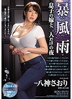 Heavy Rain Night Alone With Son's Wife Saori Yagami Download