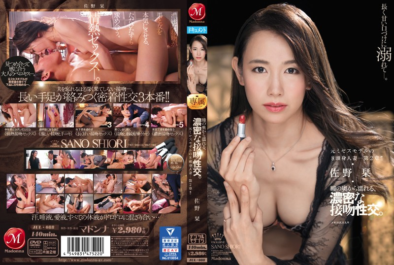 JUL-088 japanese porn Shiori Sano A Former Miss Model And Tall Married Woman Chapter 2!! From Her Pussy To Her Glittering Eyes, She