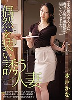 """[JUL-094] """"Again, I Got More Mail In My Mailbox Addressed To That Lady Next Door..."""" A Married Woman Who Tried To Pretend That It Was All A Coincidence Kana Mito"""