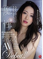 [JUL-109] The Woman Who Loves SEX And Is Loved By SEX. Rana Kawai, 32 Years Old, AV Debut!!