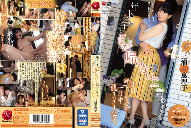 "JUL-118 jav for me Eriko Miura ""Don't Go Home Yet…"" – On Your Day Off, You Go To Your Young Colleague's House And Spend All Day"