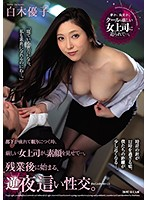 [JUL-128] When Her Employees Started Dreaming, Exhausted, This Mean Lady Boss Finally Showed Her True Face... After Overtime Hours, The Reverse Night Visit Sex Starts. Yuko Shiraki