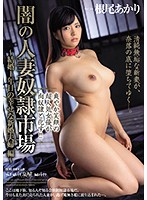 [JUL-130] Married Woman Slut Black Market -Happy Newlywed Couple In First Year Of Marriage- Akari Neo