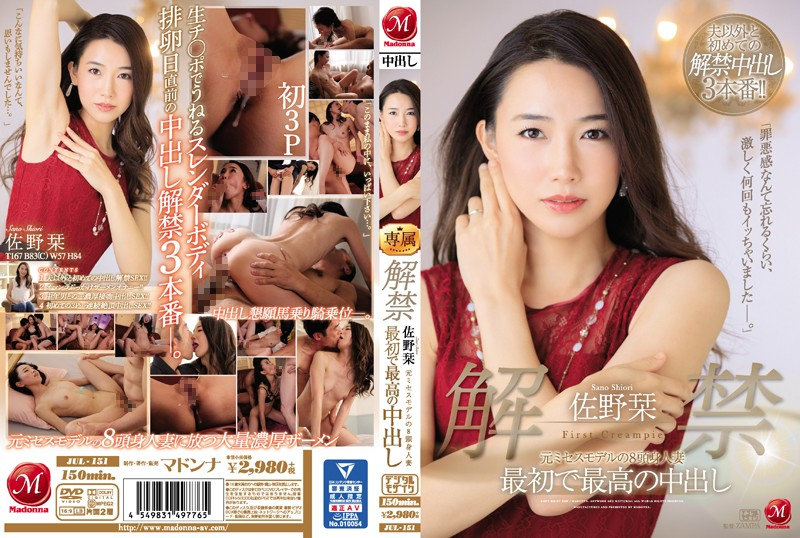 JUL-151 japanese av Shiori Sano A Married Woman With The Body Of A Professional Model – Her First And Last Creampie Sex – Shiori