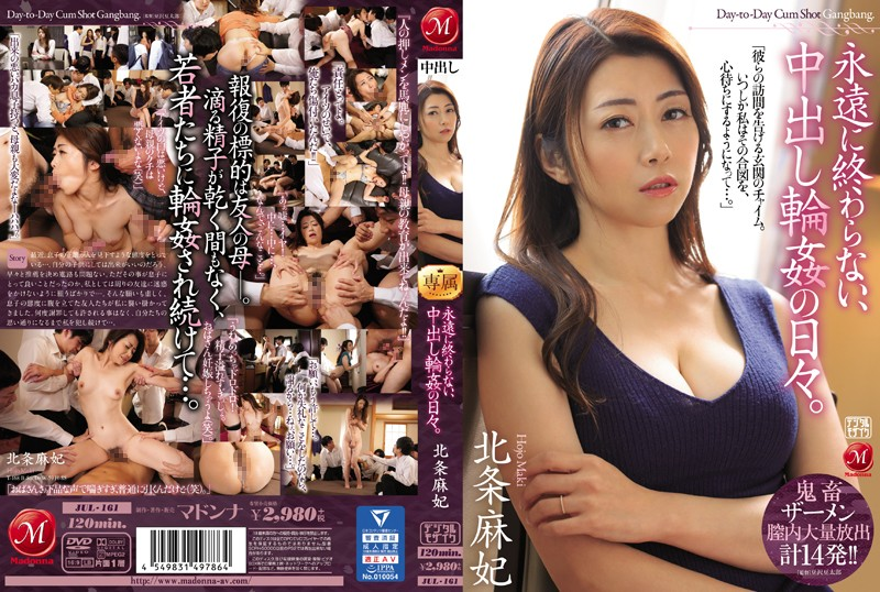 JUL-161  Neverending Days Of Creampie Gangbang. Maki Hojo