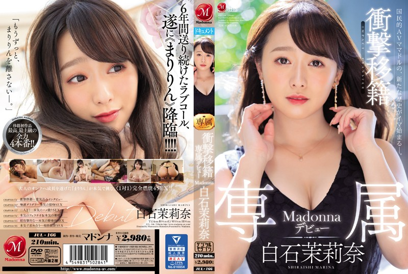 [JUL-166]Shocking Transfer Marina Shiraishi Madonna Exclusive Debut