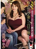 [JUL-168] The True Identity Of This Girl Who We Thought Was A Shill For A Social Media Service This Exquisite Celebrity Wife Serviced Us For 3 Days And 3 Nights Yumi Kazama