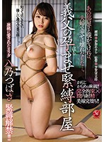 [JUL-169] My Father-In-Law Has A Pregnancy Fetish S&M Room If I Never Peeked Into That Room, Our Happy Marriage Would Never Have Been Destroyed... Tsubasa Hachino