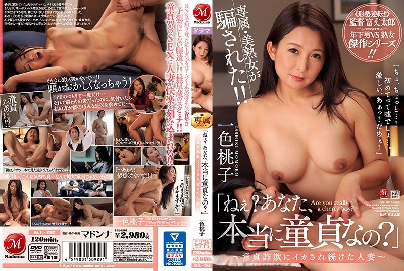 "JUL-192 ""Say Dear, Are You Really A Cherry Boy?"" - A Married Woman Who Kept On Cumming In This Cherry Boy Scam - Momoko Isshiki"