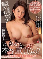 "[JUL-192] ""Say Dear, Are You Really A Cherry Boy?"" - A Married Woman Who Kept On Cumming In This Cherry Boy Scam - Momoko Isshiki"