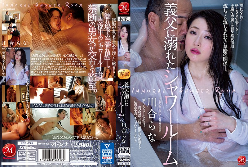 JUL-219 Eng Sub Drowning In Father-In-Law In The Shower – Rana Kawai