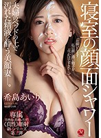 [JUL-227] A Facial Sperm Shower In The Bedroom This Wife Got Her Beautiful Face Defiled With Cum On Her Marriage Bed Airi Kijima