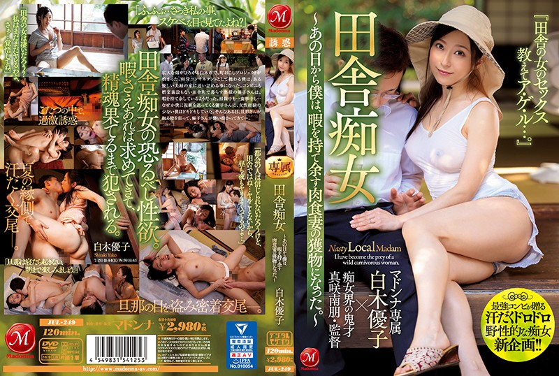 JUL-249 jav movies Yuko Shiraki Countryside Slut – Since That Day, I Became The Pet Of An Aggressive Housewife With Too Much Time On