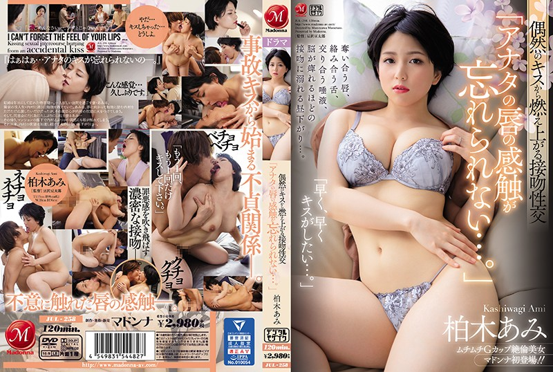 "JUL-258 popjav Ami Kashiwagi ""I Could Never Forget The Feel Of Your Lips…"" Passionate Kissing Sex That Starts With A"