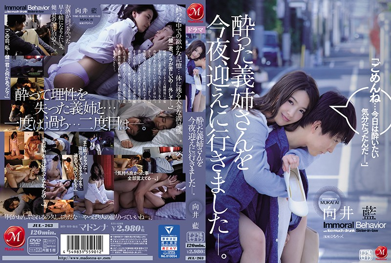 JUL-263 jav free I Went To Fetch My Big Stepsister So I Could Fuck Her Tonight. Aoi Mukai