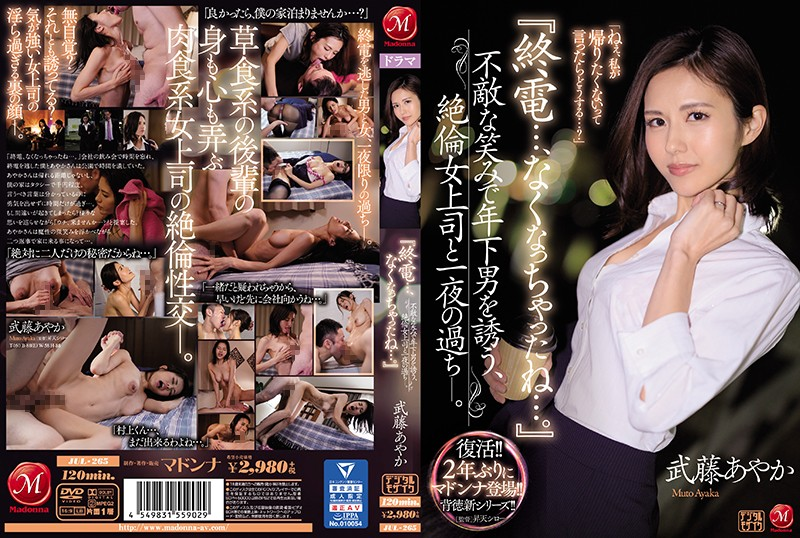 "JUL-265 asian sex Ayaka Mutou ""We've Missed The Last Train…"" – A Female Boss Seduces Her Younger Male Colleague With Her Sexy"