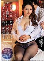 I've Always Had A Thing For My Female Boss, And Now We're Sharing A Hotel Room On A Business Trip - Yuko Shiraki Download